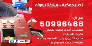 تصليح مكيف سيارة اليرموك