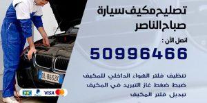 تصليح مكيف سيارة صباح الناصر