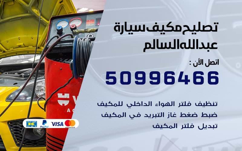 تصليح مكيف سيارة عبد الله السالم