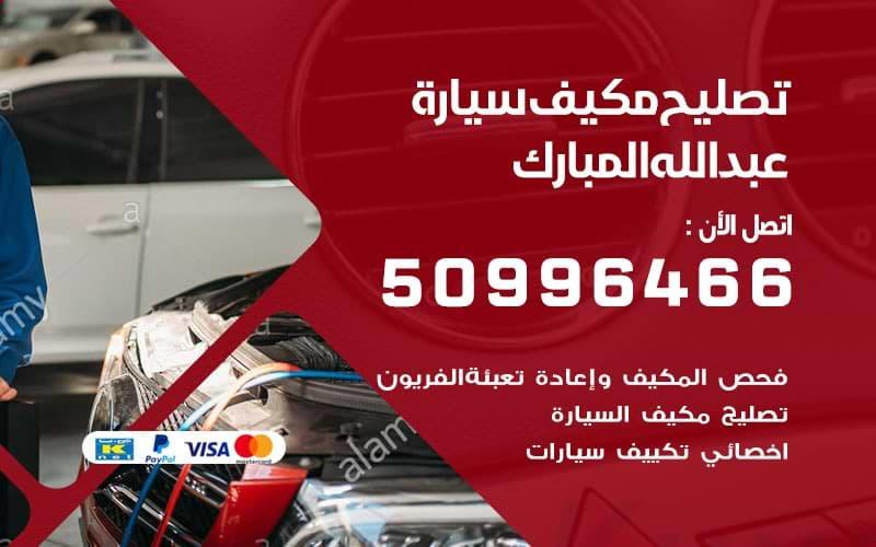 تصليح مكيف سيارة عبد الله المبارك