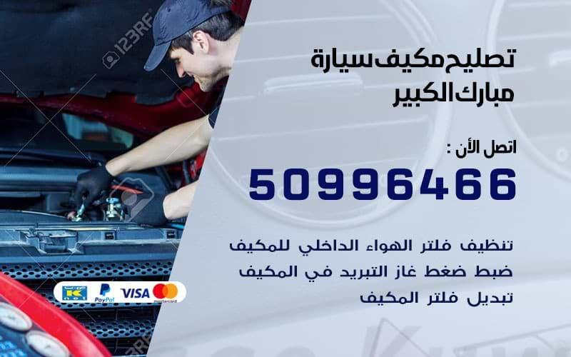تصليح مكيف سيارة مبارك الكبير