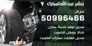 بنشر عبد الله المبارك