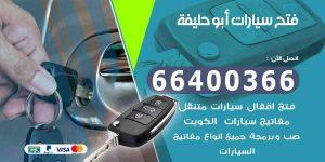 فني فتح سيارات أبو حليفة