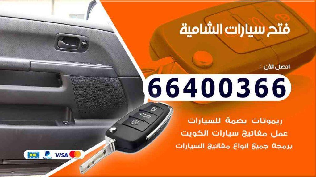 فني فتح سيارات الشامية