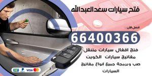 فني فتح سيارات سعد العبد الله