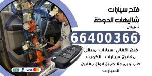 فني فتح سيارات شاليهات الدوحة