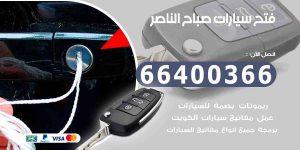 فني فتح سيارات صباح الناصر