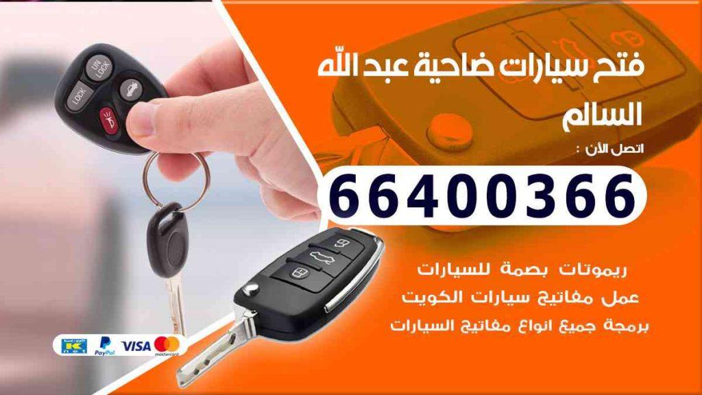 فني فتح سيارات ضاحية عبد الله السالم