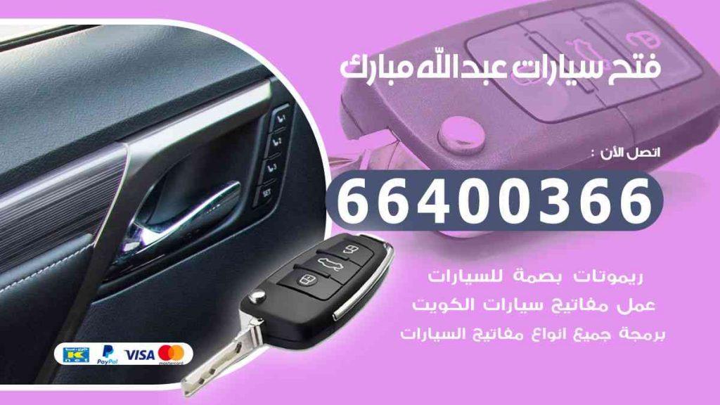 فني فتح سيارات عبدالله مبارك