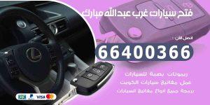 فني فتح سيارات غرب عبدالله مبارك
