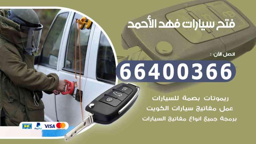فني فتح سيارات فهد الأحمد