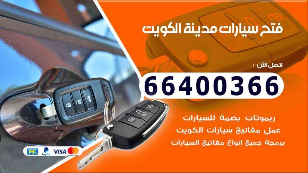 فني فتح سيارات الكويت