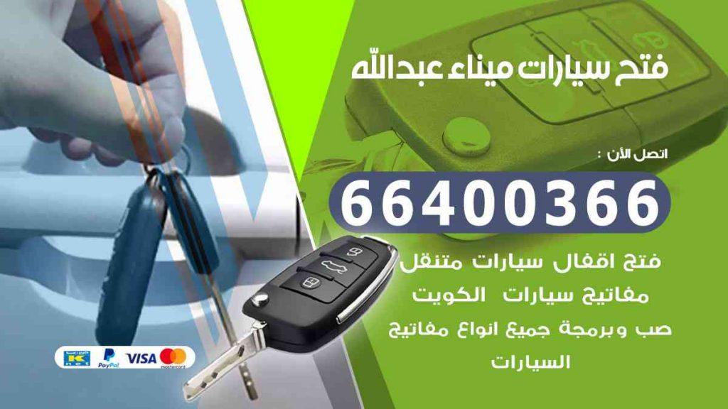 فني فتح سيارات ميناء عبدالله